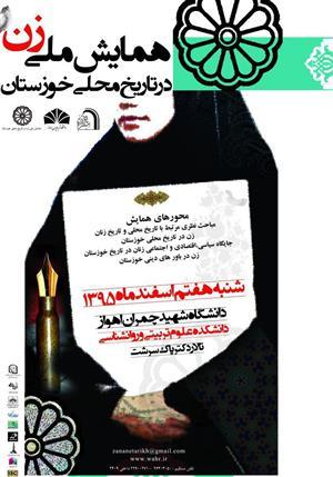 Image result for همایش ملی زن در تاریخ محلی خوزستان