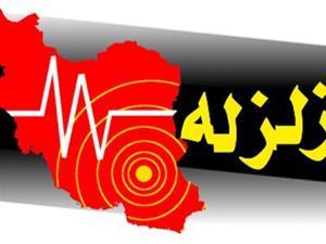 زلزله 4 ریشتری خوزستان 9 دی 96 | آخرین وضعیت مصدومان و کشته شدگان | دانلود فیلم و عکسها