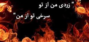 چهارشنبه سوری، نماد روشنی معرفت در دل و روح است