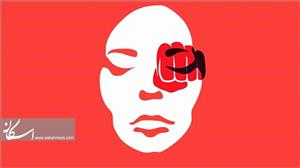قربانیان خشونت سکوت نکنند