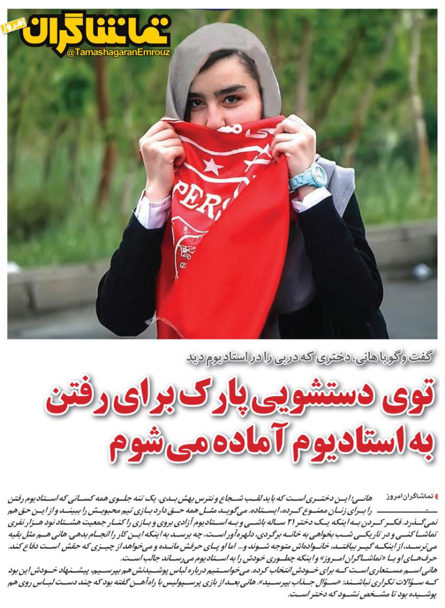 """title:""""گفتگو با هانیه شکیبا دختری که یک سال اخیر دوبار به استادیوم رفته است-http://anamnews.com/"""" alt:""""- مصاحبه تماشاگران با هانیه شکیبا"""